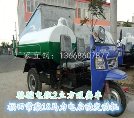 福田2立方吸粪车常柴发动机骆驼电瓶