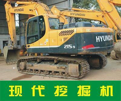 二手挖掘机现代225系列